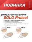 Получешки Solo, OB11-52 для художественной гимнастики